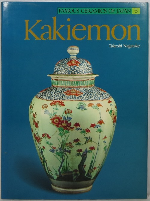 Image for Kakiemon: Famous Ceramics of Japan 5