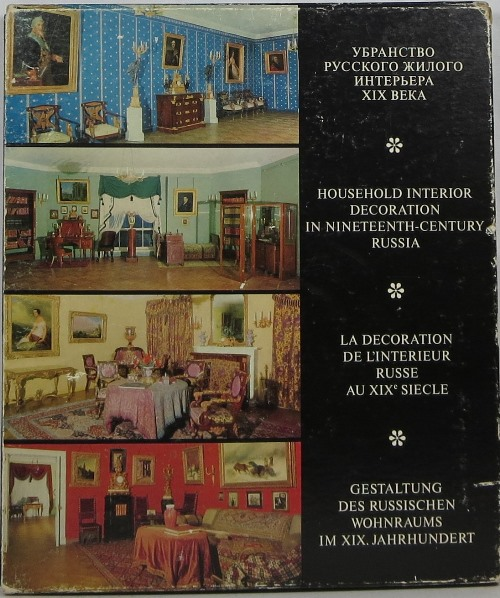 Image for Household Interior Decoration in Nineteenth-Century Russia