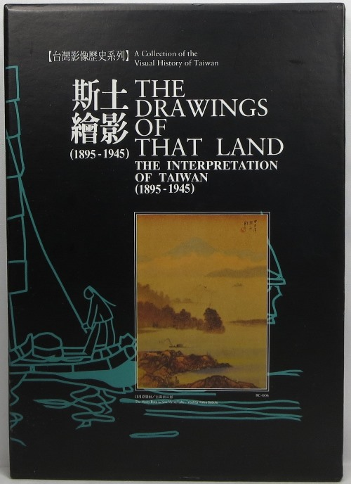 Image for Si tu hui ying, 1895-1945 / The Drawings of That Land: The Interpretation of Taiwan, 1895-1945 (A Collection of the Visual History of Taiwan)