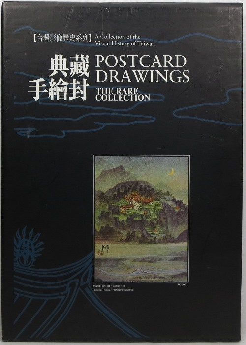 Image for Dian cang shou hui feng / Postcard Drawings: The Rare Collection (A Collection of the Visual History of Taiwan)