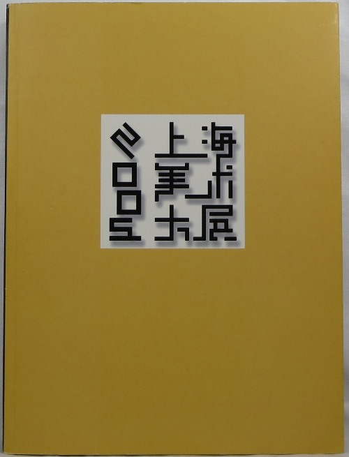 Image for 2005 Shanghai Art Exhibition = 2005 shang hai mei shu da zhan