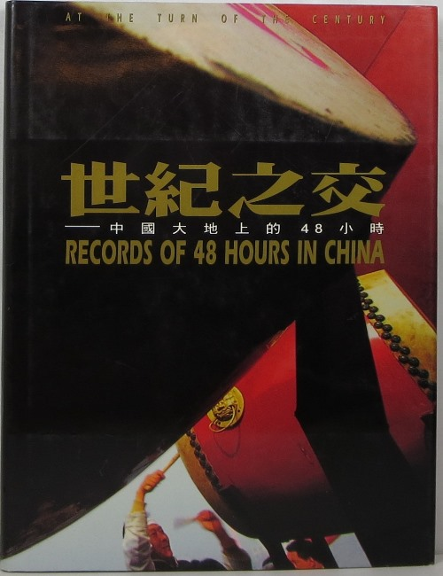 Image for Shi ji zhi jiao = At the Turn of the Century: Records of 48 Hours in China