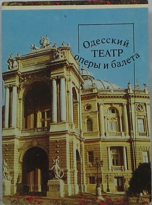 Image for Odesskij Teatr Opery i Baleta = The Odessa Opera and Ballet House