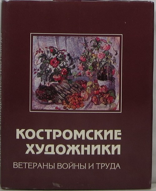 Image for Kostromskie Khudozhniki: Veterany Voiny i Truda (Kostroma Artists: War and Labor Veterans)