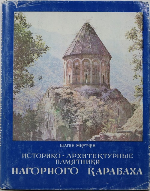 Image for Istoriko-Architekturnye Pamyatniki Nagornogo Karabakha (Historical and Architectural Monuments of Nagorno-Karabakh)
