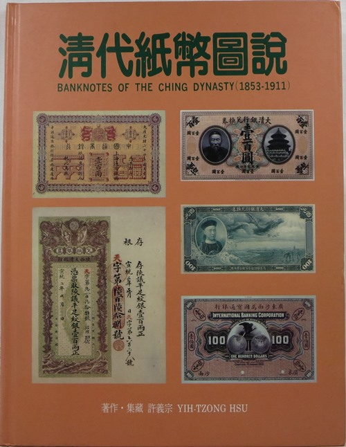 Image for Banknotes of the Ching Dynasty (1853-1911)