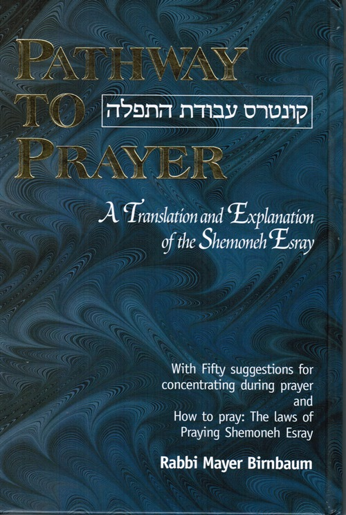 Image for Pathway to Prayer: A Translation and Explanation of the Shemoneh Esray