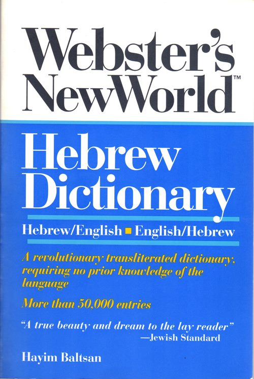 Image for Webster's New World Hebrew Dictionary: Hebrew/English - English/Hebrew